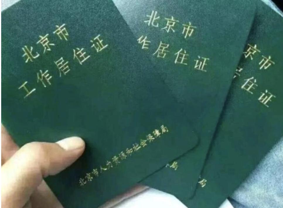 「北京市工作居住证」如何办理开立单位账户?最全解读在这里!