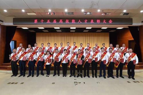 第十五届高技能人才表彰大会在北京举行